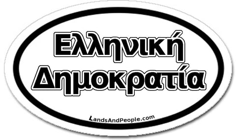 Greece Ελληνική Δημοκρατία Hellenic Republic Sticker Oval Black and White