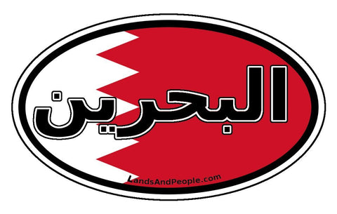 البحرين‎ Bahrain Sticker Oval