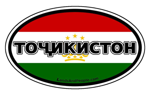 Тоҷикистон Tajikistan Sticker Oval