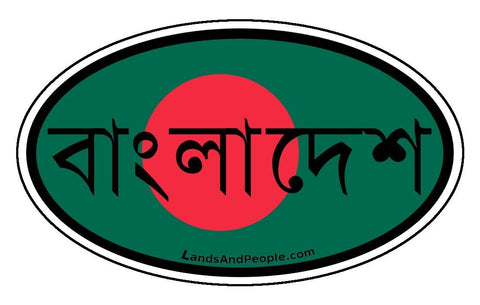 বাংলাদেশ Bangladesh Flag Sticker Oval