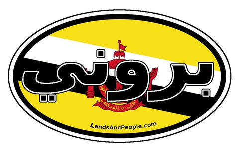 بروني Brunei Sticker Oval
