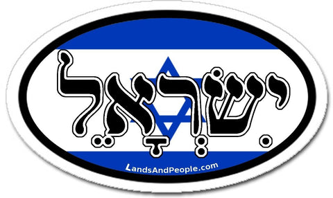 יִשְׂרָאֵל‬ Israel in Hebrew Israel Flag Car Sticker Oval
