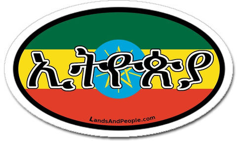 ኢትዮጵያ Ethiopia in Amharic Flag Car Bumper Sticker Decal Oval