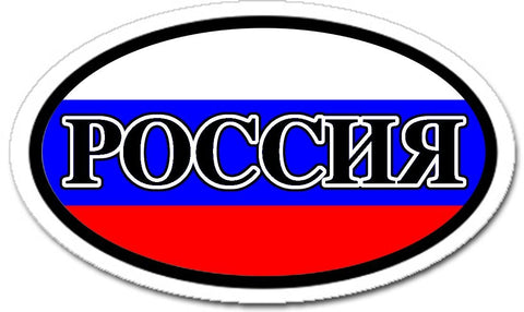 Россия Russia Flag Sticker Oval