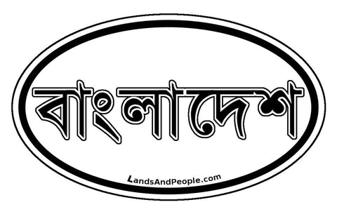 বাংলাদেশ Bangladesh Sticker Oval Black and White