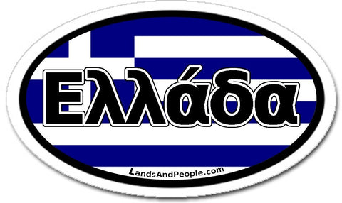 Ελλάδα Greece Flag Sticker Oval