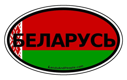 Belarus Беларусь Белоруссия Flag Car Bumper Sticker Decal Oval