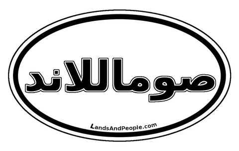 صوماليلاند‎ Somaliland Car Bumper Sticker Decal