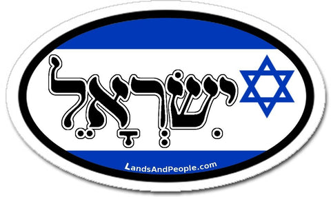 יִשְׂרָאֵל‬ Israel in Hebrew Star of David Car Sticker Oval