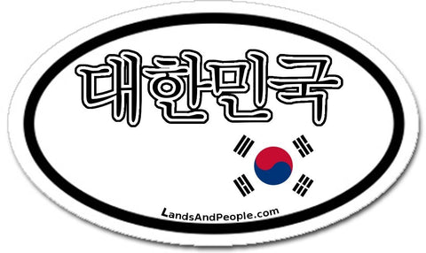 대한민국 Republic of Korea Sticker Oval Black and White
