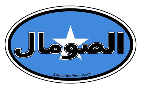 الصومال‎ Somalia in Arabic Car Bumper Sticker Decal Oval