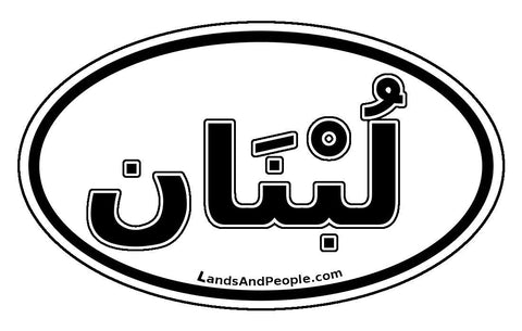 لبنان‎ Lubnān Lebanon Sticker Oval Black and White
