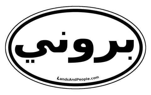 بروني Brunei Sticker Oval Black and White