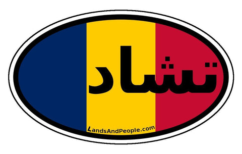 تشاد‎ Chad Sticker Oval
