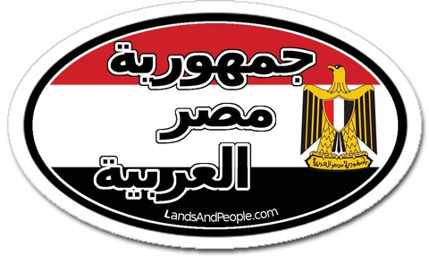 جمهورية مصر العربية Arab Republic of Egypt in Arabic Sticker Decal