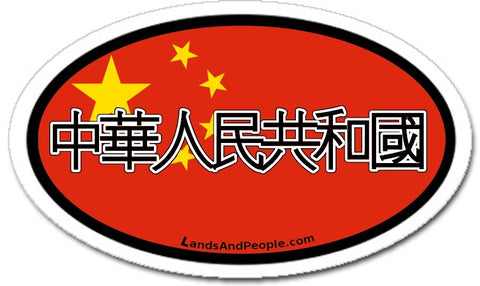 中華人民共和國 People's Republic of China in Chinese Car Sticker Oval