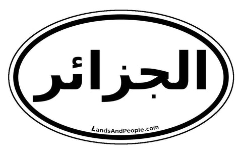 الجزائر‎ al-Jazair Algeria Sticker Oval Black and White