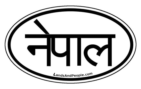 नेपाल Nepal Car Sticker Decal Oval Black and White