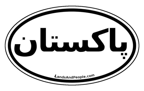 پاکستان‬‎ Pakistan Sticker Oval Black and White