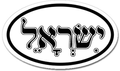 יִשְׂרָאֵל‬ Israel in Hebrew Car Sticker Oval Black and White