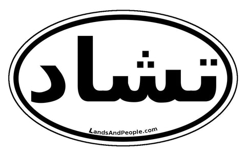 تشاد‎ Chad Sticker Oval Black and White