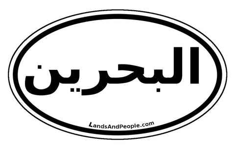 البحرين‎ Bahrain Sticker Oval Black and White