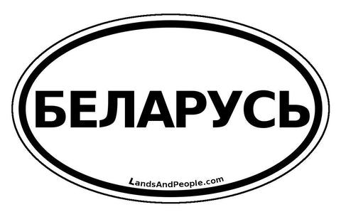 Belarus Беларусь in Belarusian Car Bumper Sticker Decal Oval Black and White
