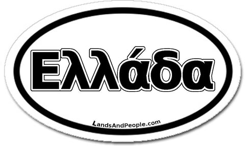 Ελλάδα Greece Sticker Oval Black and White