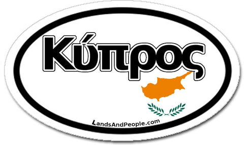 Κύπρος Cyprus Flag Sticker Oval