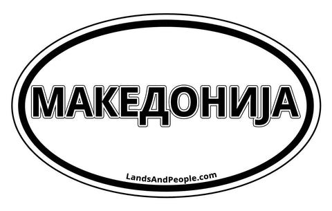 Македонија Macedonia Car Sticker Decal Oval Black and White