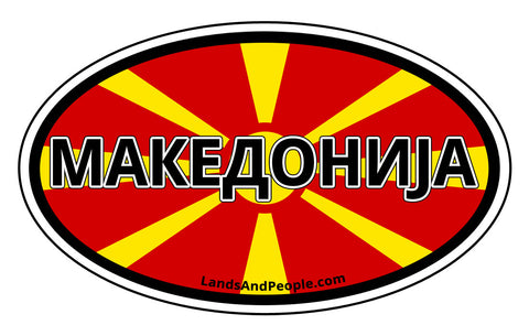 Македонија Macedonia Flag Car Sticker Decal Oval