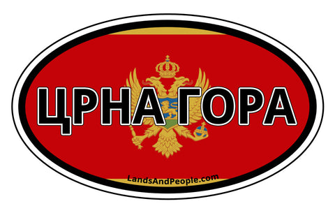 Црна Гора Montenegro Flag Sticker Decal Oval