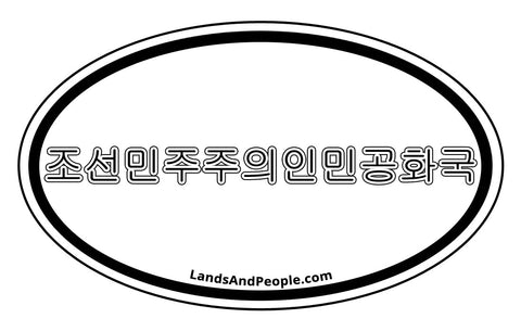 조선민주주의인민공화국 Democratic People's Republic of Korea in Korean Car Sticker Oval Black and White