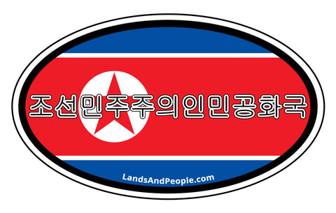 조선민주주의인민공화국 Democratic People's Republic of Korea in Korean Flag Car Sticker Oval