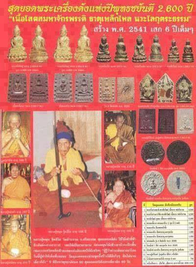 Thai Amulet Amulet Forum LP Moon Phra Somdej Nawalokutratham Poster