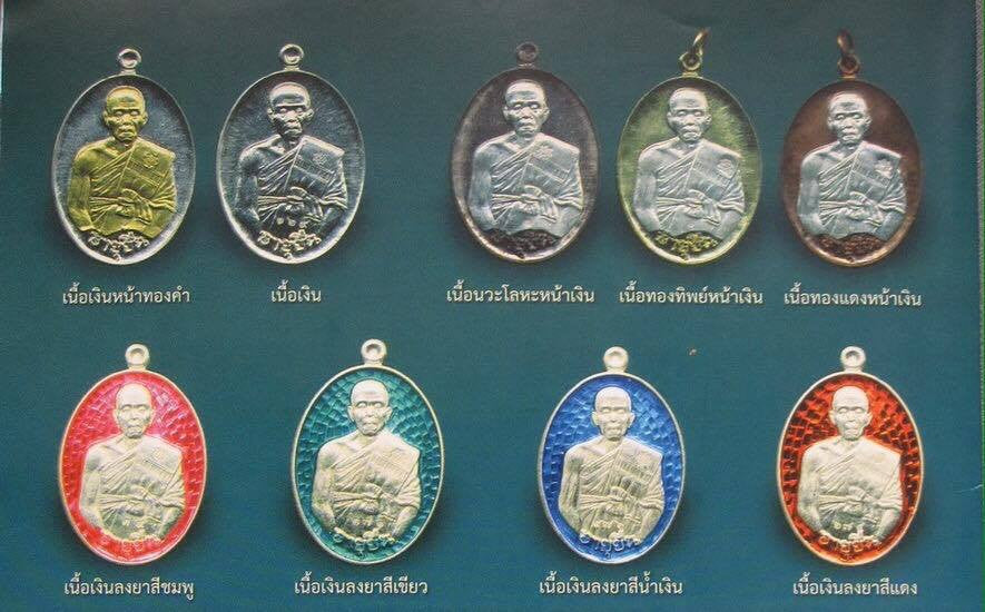 Thai Amulet Siam Amulet LP Koon Rian Chowsuae Aryuyean color variations