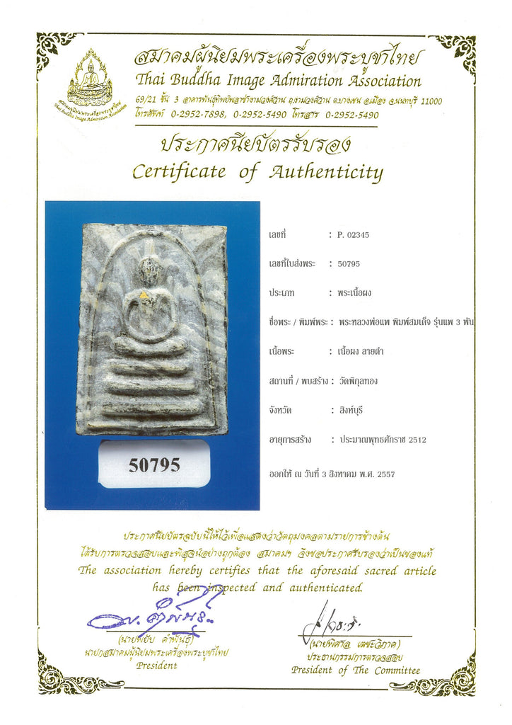 Amulet Certificate of Authenticity