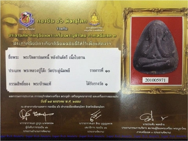 Thai Amulet competition award certificate