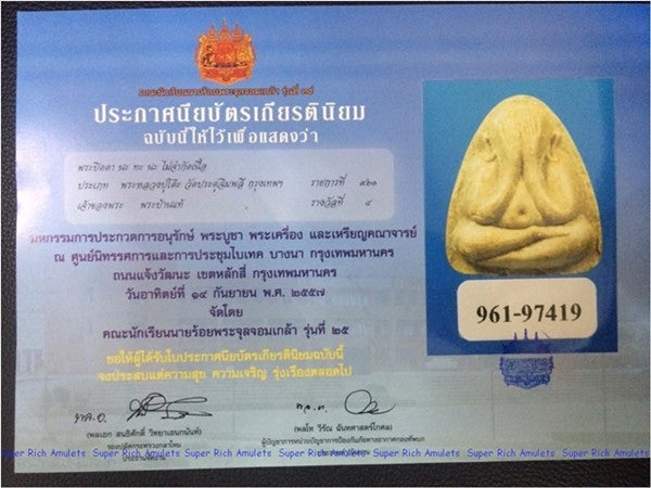 Picture of thai amulet competition award certificate