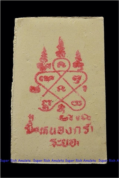 Picture of a Thai Amulet Named LP Sakorn Somdej Amulet