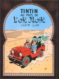 Tintin Poster - Tintin au Pays de l'Or Noir - Unframed Bloomsbury Store