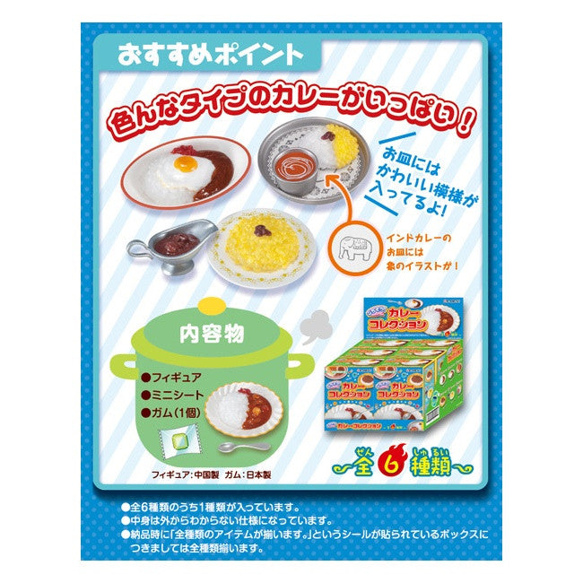 Curry Collection Re-ment - Single Blind Box
