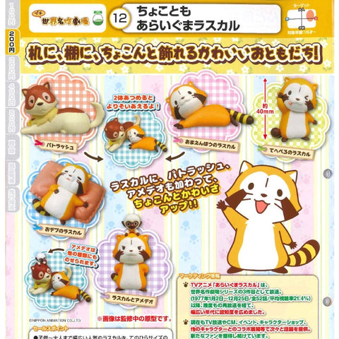 Petit Friends Raccoon Rasukaru Figure Capsules - Random Assortment