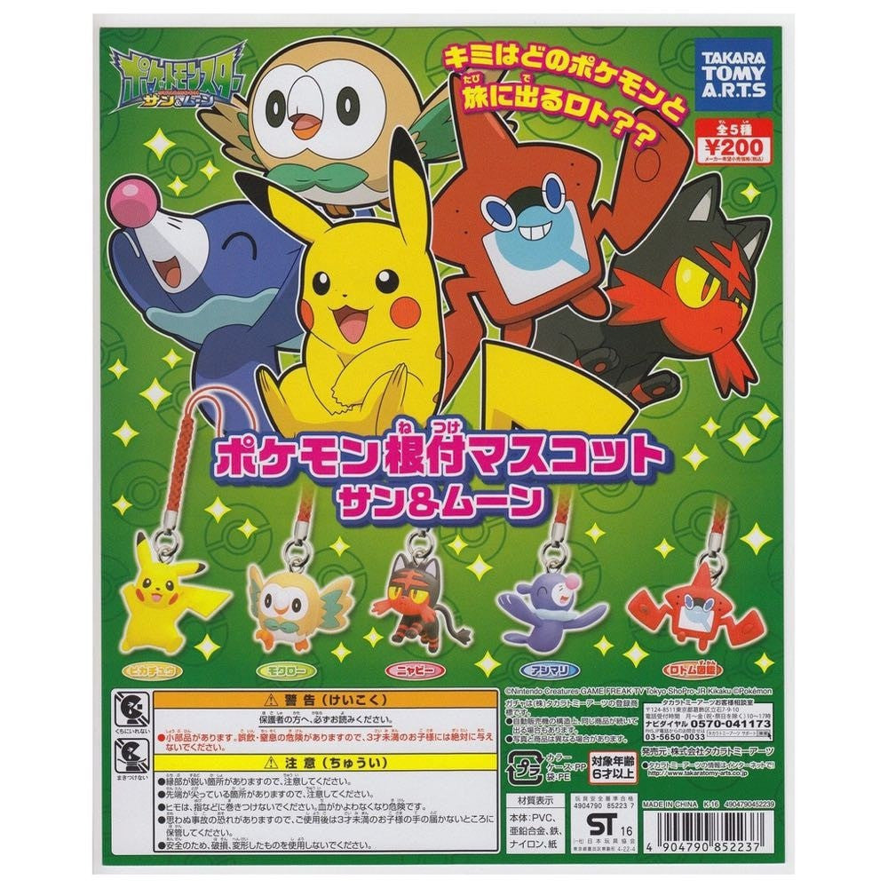 Pokemon Sun & Moon Figure Strap Capsules - Random Assortment