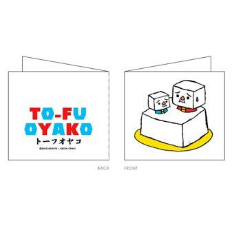 Tofu Oyako Sitting on Tofu Gift Tag