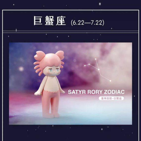Satyr Rory Zodiac Series by Seulgie Lee