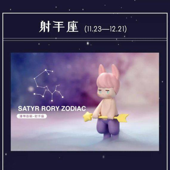 Satyr Rory Zodiac Series by Seulgie Lee — Pre-Order