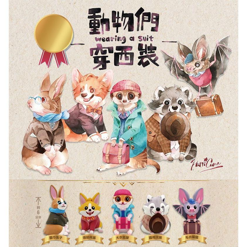 Animals Wearing a Suit Gashapon Capsule