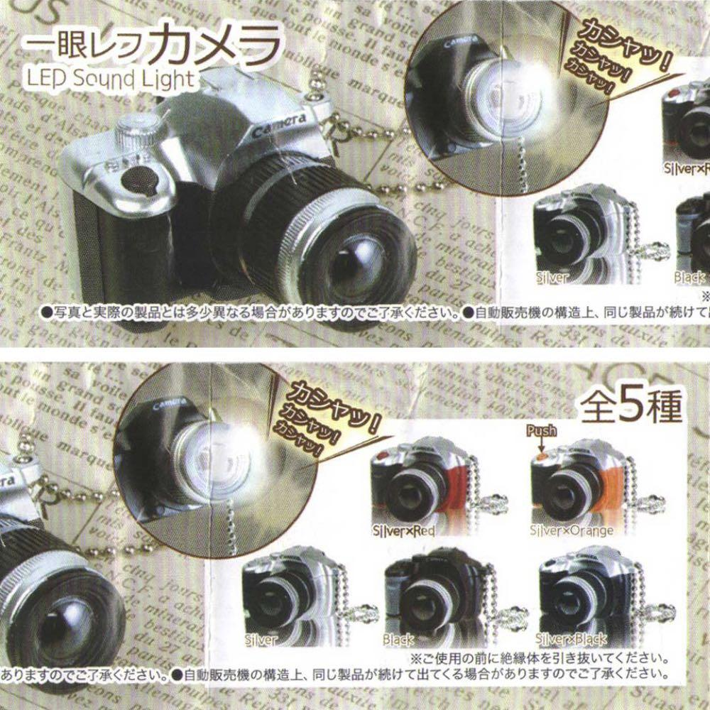LED Sound and Light Mini Cameras Keychain Gachapon - Random