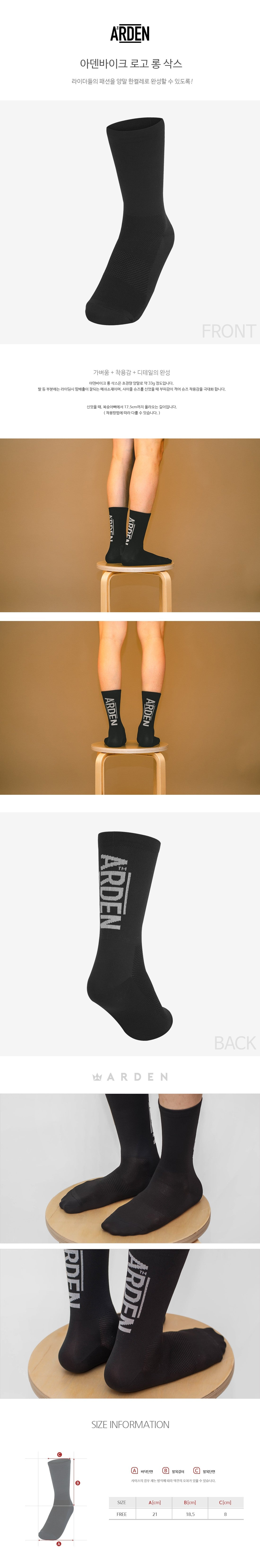 Arden Logo Long Socks Black